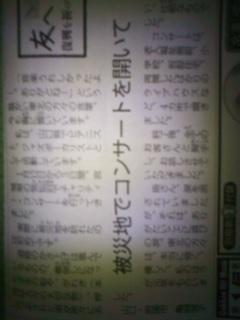 2月2日付新聞掲載