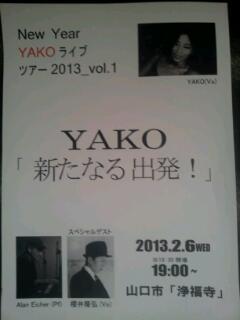 Yakoライブ